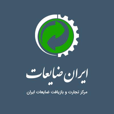 ایران ضایعات